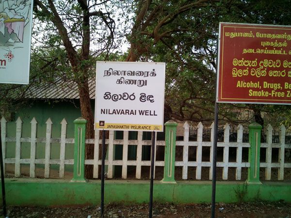 Nilavarai Well